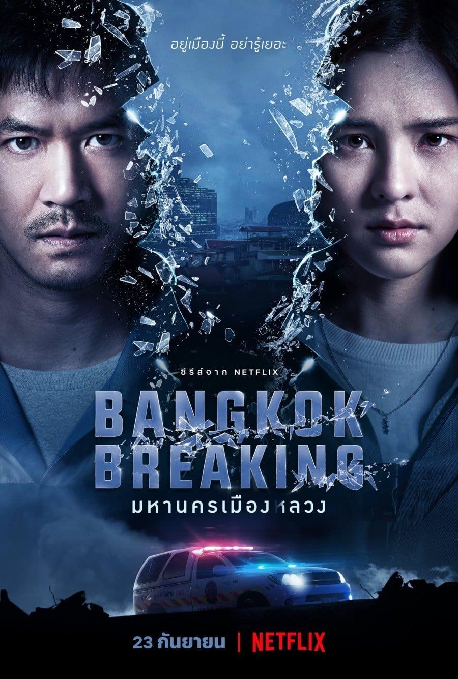 ดูหนังออนไลน์ฟรี Bangkok Breaking มหานครเมืองลวง – ซีซั่น 1 ตอน 1-6