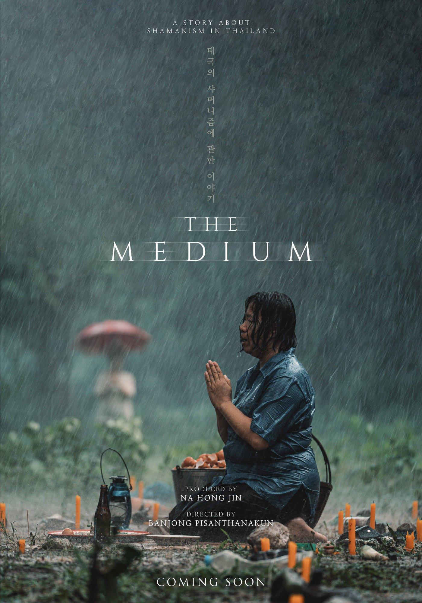 ดูหนังออนไลน์ฟรี The Medium | ร่างทรง (2021)