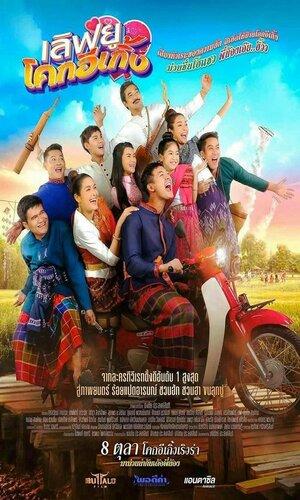 ดูหนังออนไลน์ฟรี Love You Koak E-Gerng (2020) เลิฟยู โคกอีแร้ง